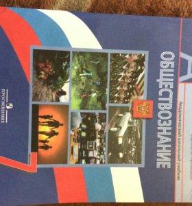 Учебник по Обществознанию 7 класс