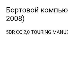 Дисплей информационный для Mazda 6