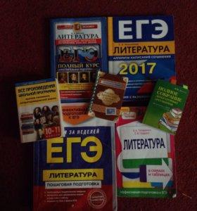 Пособие по подготовке к ЕГЭ по литературе