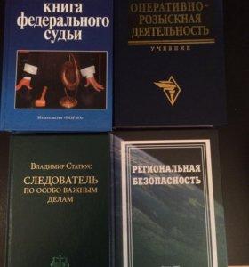 Специализированная литература