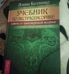 Учебник по экстрасенсорике.
