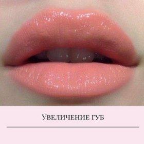 Люберцы увеличение губ