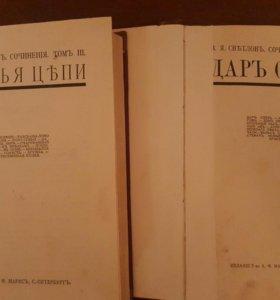В.Светлов 2 книги 1911 год