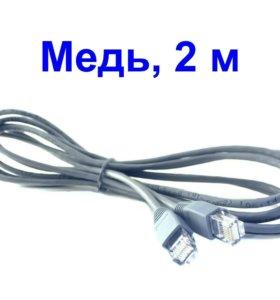 Патч-корд RJ45 LAN UTP cat. 5e 2 м чистая медь