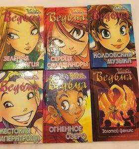 Книги Witch
