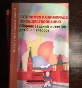 Пособия по подготовке к олимпиадам по общетсвозна