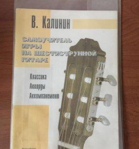 Сборники для обучения игре на 6 струнной гитаре