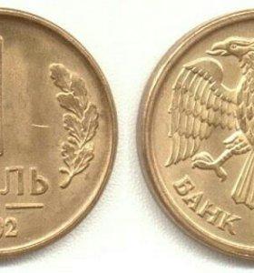 Продам 1 рубль 1992года