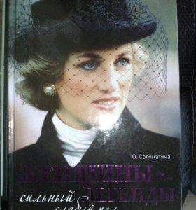 Книга Женщины-Легенды
