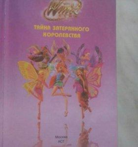 Книга Winx