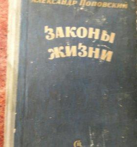 Законы жизни 1955
