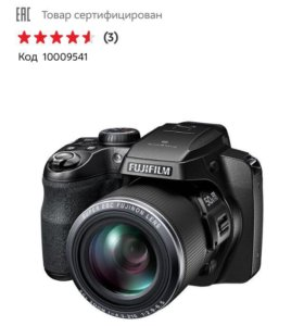 Фотоаппарат Fujifilm FinePix S9800 Black
