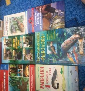 Книги по рыбалке