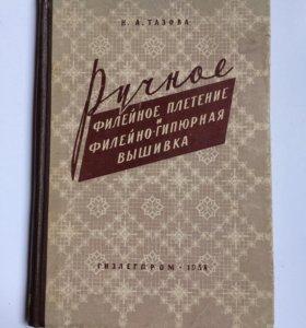 Книга. Ручное филейное плетение. 1958 г.