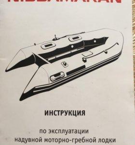 Продам надувную лодку Nissamaran tornado, 420