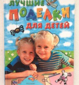 Книга «Лучшие поделки для детей»