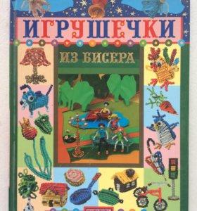 Книга «Игрушечки из бисера»