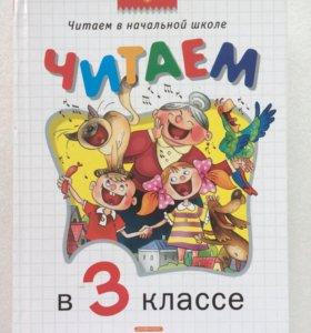 Книга «Читаем в 3 классе»