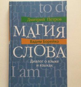 Книга Петрова Д.