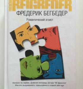 Книга. Фредерик Бегбедер