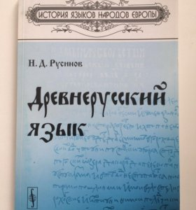 Книга. Древнерусский язык