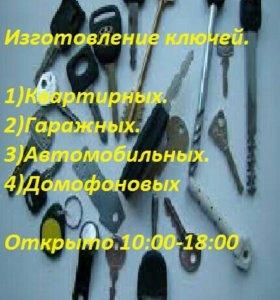 Изготовление ключей!!!