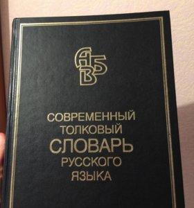Толковый словарь РЯ