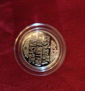 Медаль коллекционная