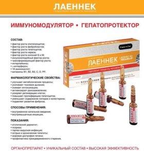Плацентарная мезотерапия