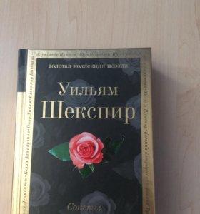 Книга в подарочном варианте .Сонеты Уильям Шекспир