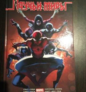 """Комикс Marvel """"человек паук:паучьи миры"""""""