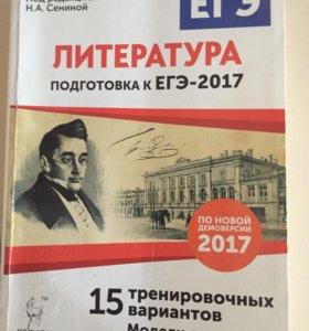 Сборники ЕГЭ