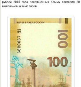 Юбилейный деньги крымские