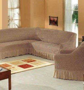 чехол для углового дивана и на 1 кресло