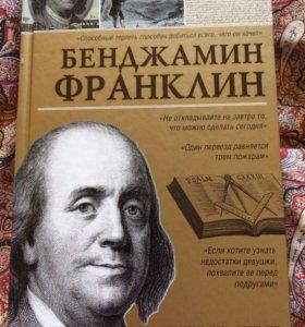Книга Бенджамина Франклина