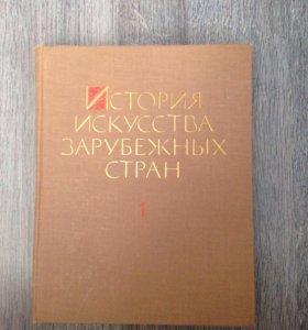 Книги по истории искусства зарубежных стран