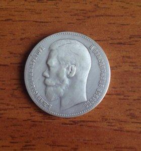 Монета 1 рубль 1897 год
