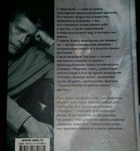 Книга Стивена Кинга