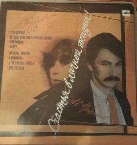 Продается виниловая пластинка с автографом!