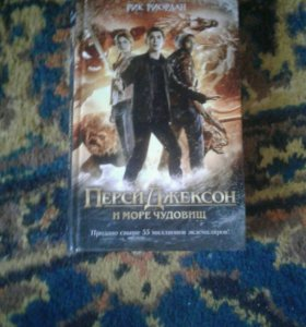 "Книга ""Перси Джексон и море чудовищ"""