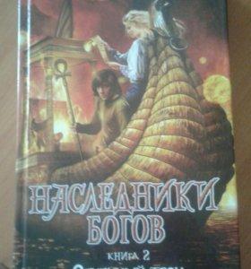 """Книга """"Наследники богов"""""""
