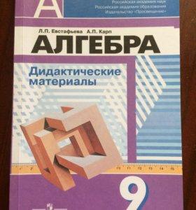 Дидактические материалы. Алгебра. 9 класс
