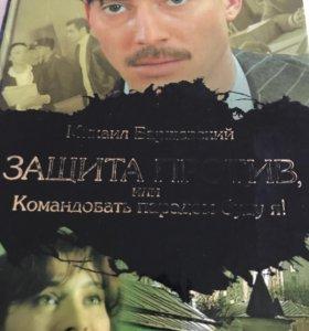 """Книга """"защита против"""" Михаила Борщевского"""