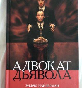 """Книга """"адвокат дьявола"""""""