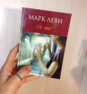 "книга Марк Леви ""Где ты?"""