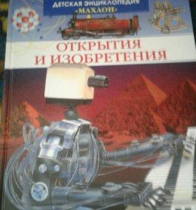 Детская энциклопедия о Открытиях и изобретениях
