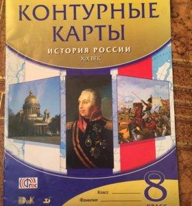 Контурная карта, История России, 8 класс.