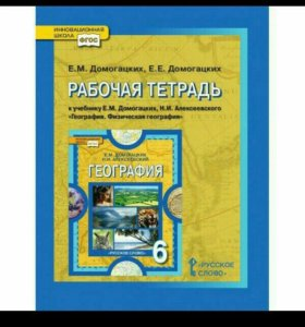 Рабочая тетрадь к учебнику Е.Е.Домогацких для 6 кл