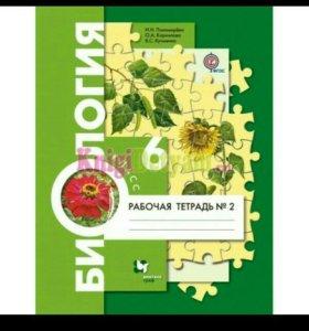 Раб.тетрадь по биологии 2 часть,6 класс,Понаморева