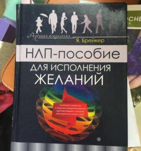 """Книга """"НЛП-пособие для исполнения желаний"""""""